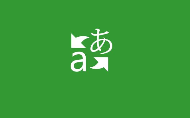 bing app - Windows Phone – Textübersetzung in andere Sprachen mit Bing-Übersetzer App
